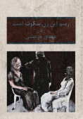 Cover_Mehdi_Marashi_Rasme_In_Zan_Sokout_Ast_small.jpg