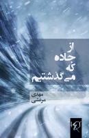 Mehdi_Marashi_Az_Jade_Ke_Migozashtim_Cover.jpg