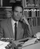 Pier_Paolo_Pasolini_Poemes_Oublies_Mehdi_Marashi