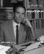 Pier_Paolo_Pasolini_Poemes_Oublies_Mehdi_Marashi