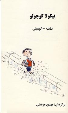 Le-Petit_Nicolas_Cover_Farsi