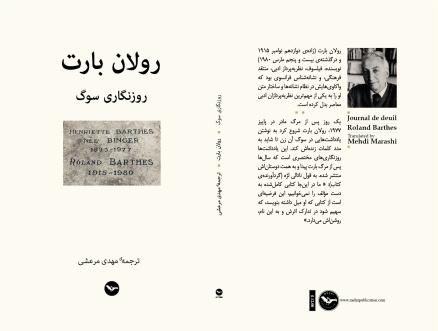 Journal_de_Deuil-Cover